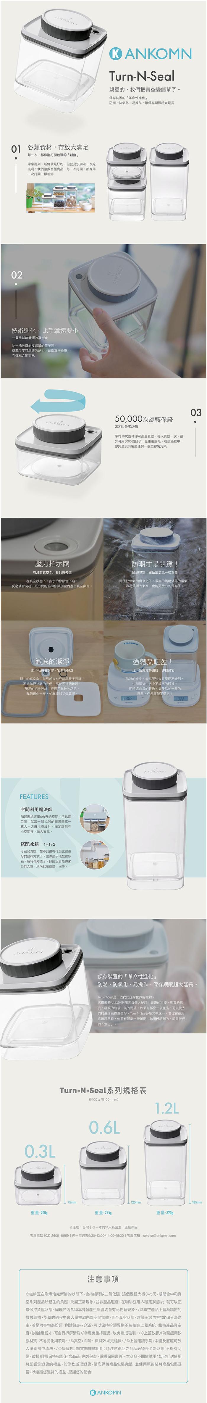 (複製)ANKOMN|Turn-N-Seal 真空保鮮盒 600ml 半透明黑(1入)