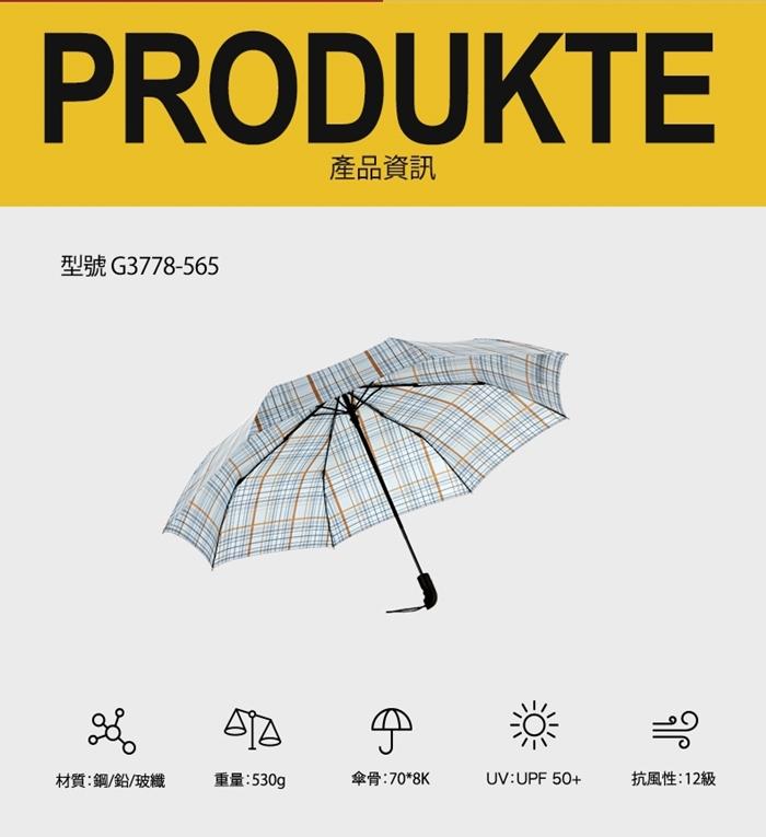 德國kobold|抗UV-超大防潑水商務傘-全自動傘-淺藍格子布