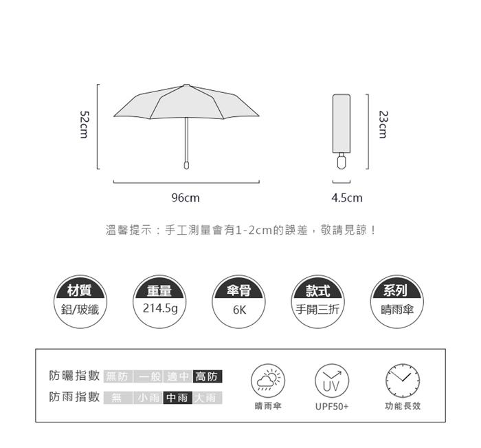 (複製)德國kobold|迪士尼官方授權-6K晴雨兩用傘-黑白米奇