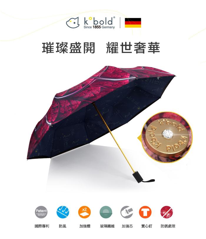 德國kobold|新盛開超強遮陽防曬降溫傘-雙層三折傘-寶石紅