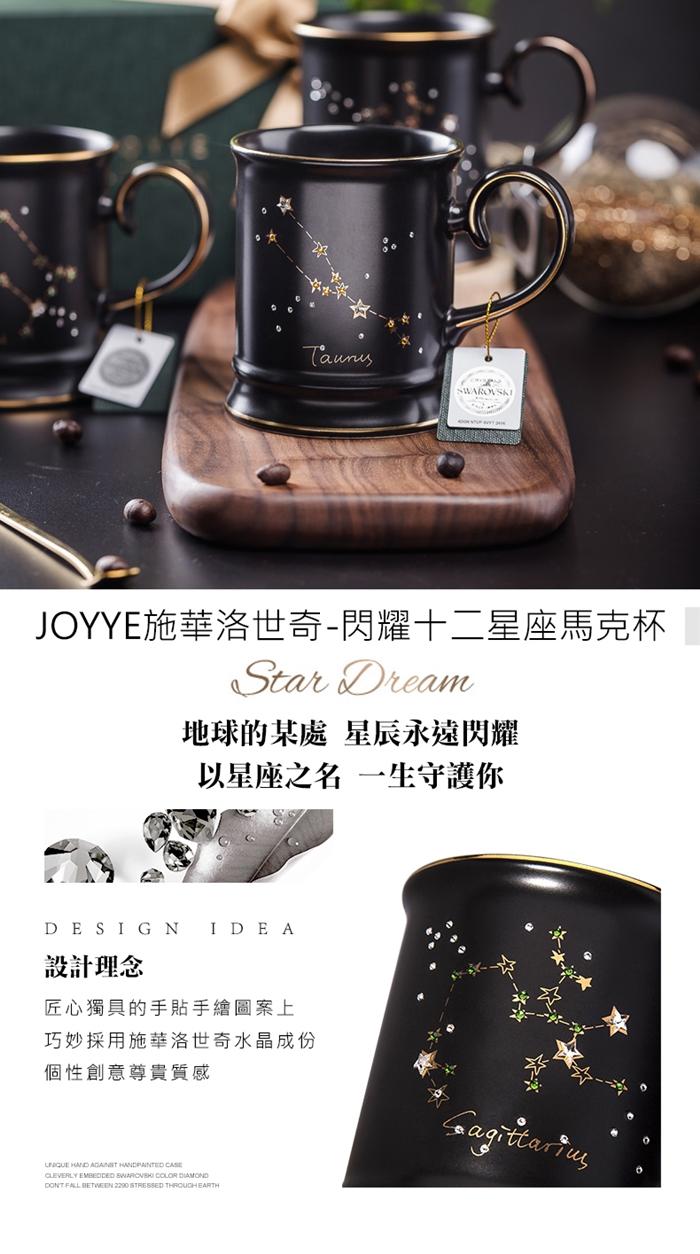 JOYYE陶瓷餐具|施華洛世奇星耀十二星座系列馬克杯-水瓶座