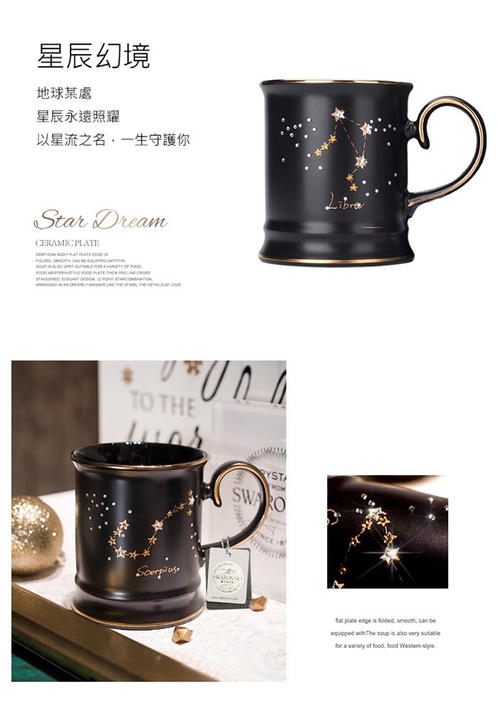 JOYYE陶瓷餐具|施華洛世奇星耀十二星座系列馬克杯-白羊座