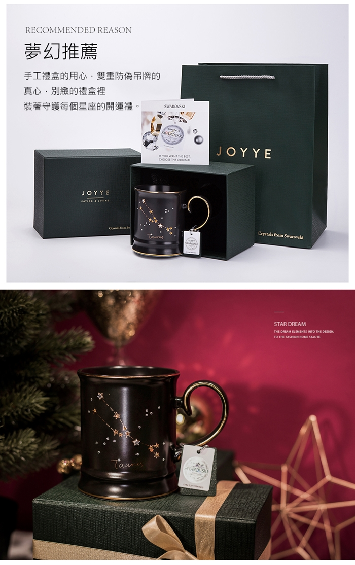 JOYYE陶瓷餐具|施華洛世奇星耀十二星座系列馬克杯-金牛座