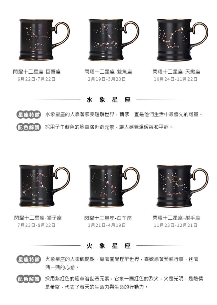 JOYYE陶瓷餐具|施華洛世奇星耀十二星座系列馬克杯-巨蟹座