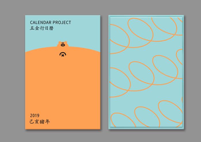 Five Metal Shop|2019 五金行月曆 (撕線款)