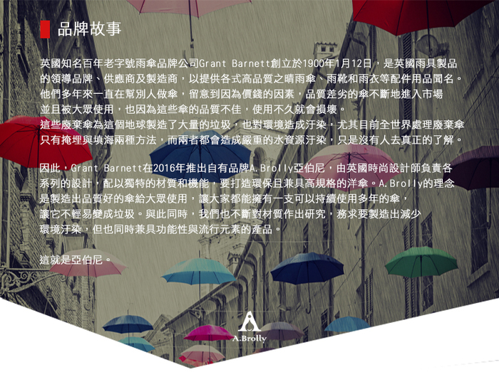 A. Brolly 薩佛系列紳士兩用折傘