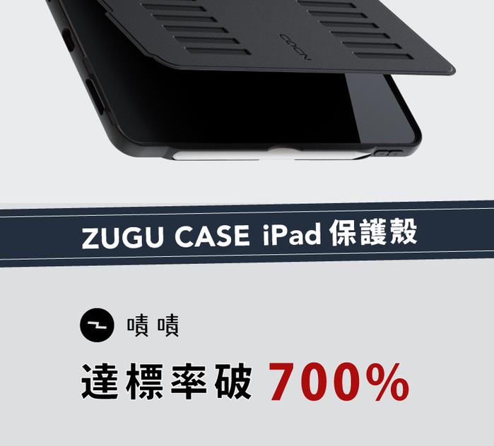 ZUGU   ZUGU CASE iPad 超薄防震保護殼12.9