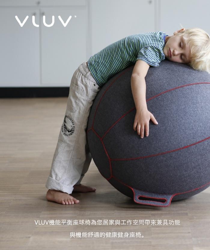 德國 VLUV 平衡球椅 工業碳灰