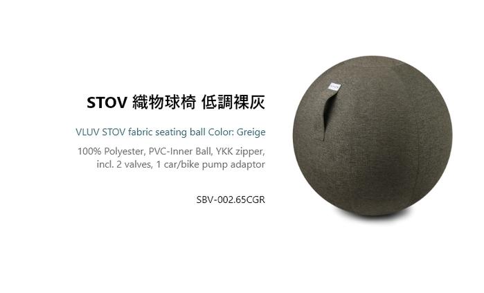 【全台獨家】德國 VLUV|STOVE 織物球椅 低調裸灰