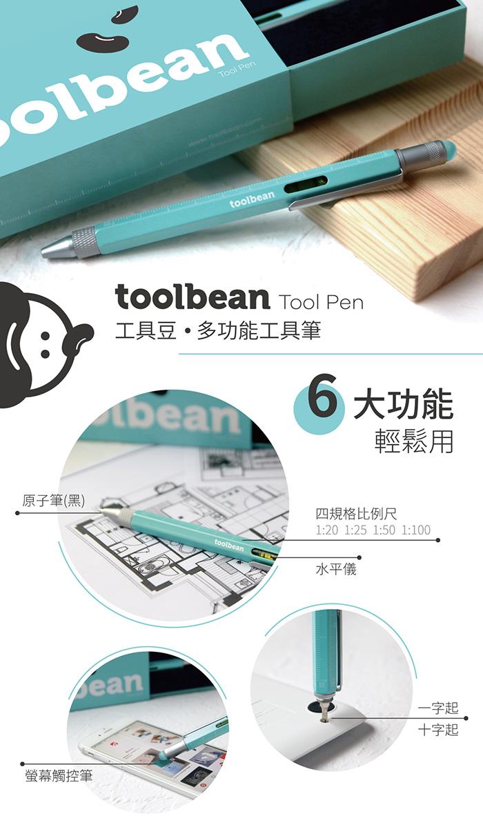 工具豆|多功能工具筆(青)