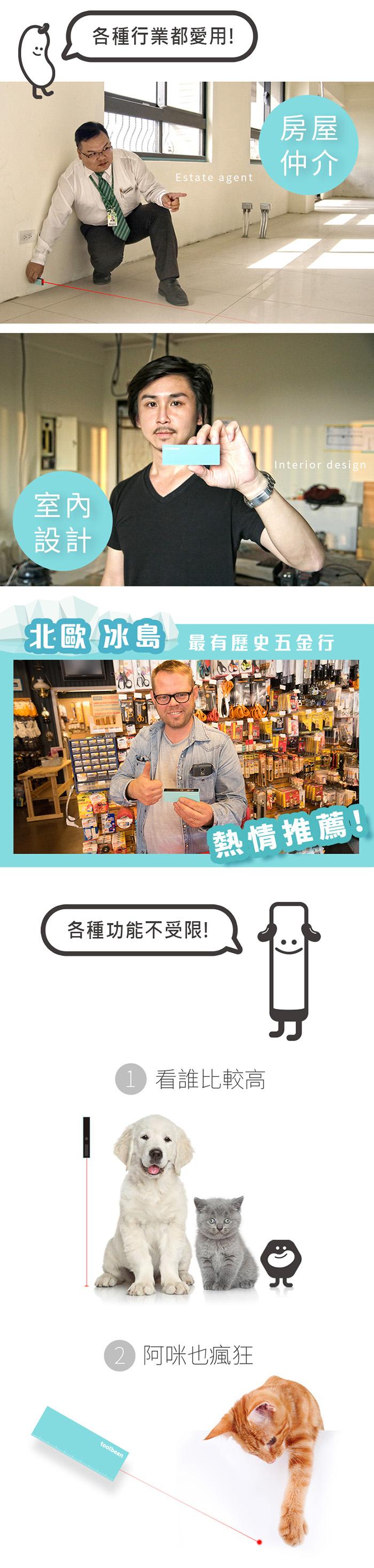 【預購】工具豆|工具組  測量雷射尺+多功能工具筆