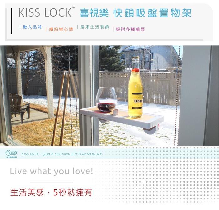 (複製)TiLS Homeware|KISS LOCK 快鎖吸盤-木蓋收納盒(大)