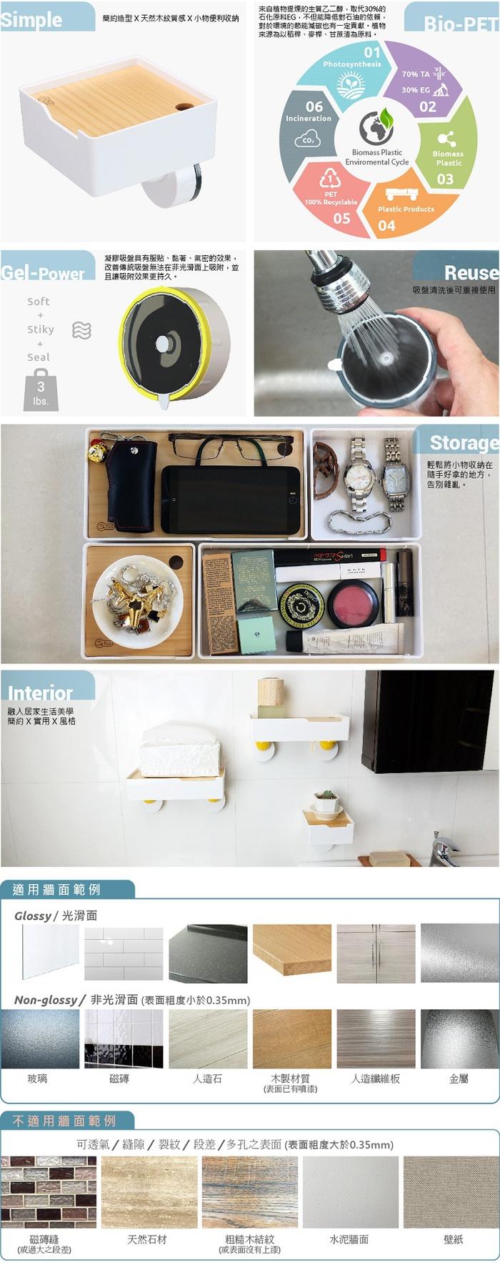 TiLS Homeware KISS LOCK 快鎖吸盤-木蓋收納盒(小) 2入