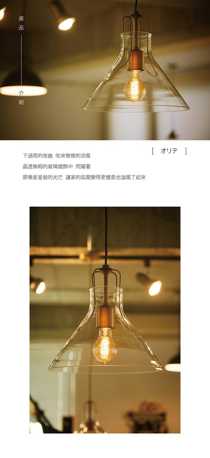Zeller Life|歐蕾特錐形吊燈