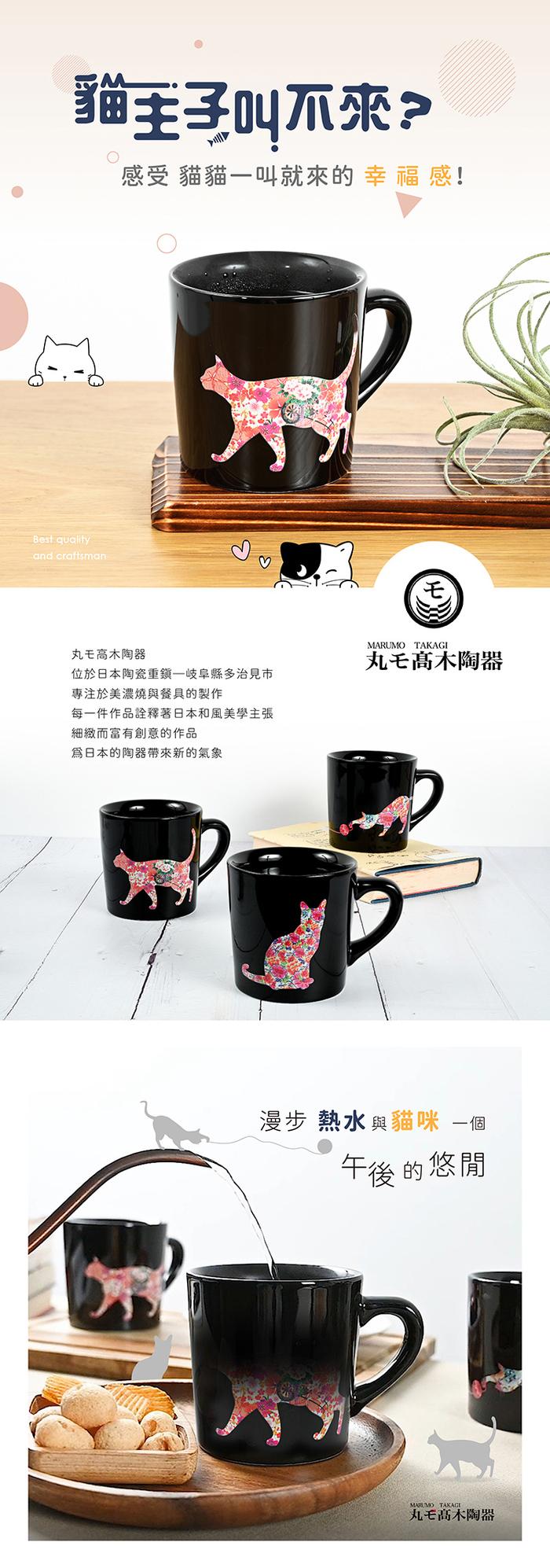 (複製)丸モ高木陶器 暖暖變色馬克杯-尋找貓咪款
