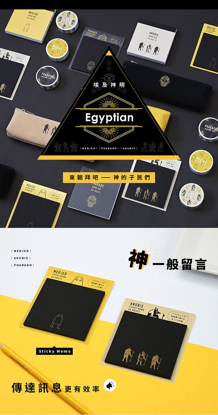 (複製)Egyptian|古埃及神紙膠帶-法老王