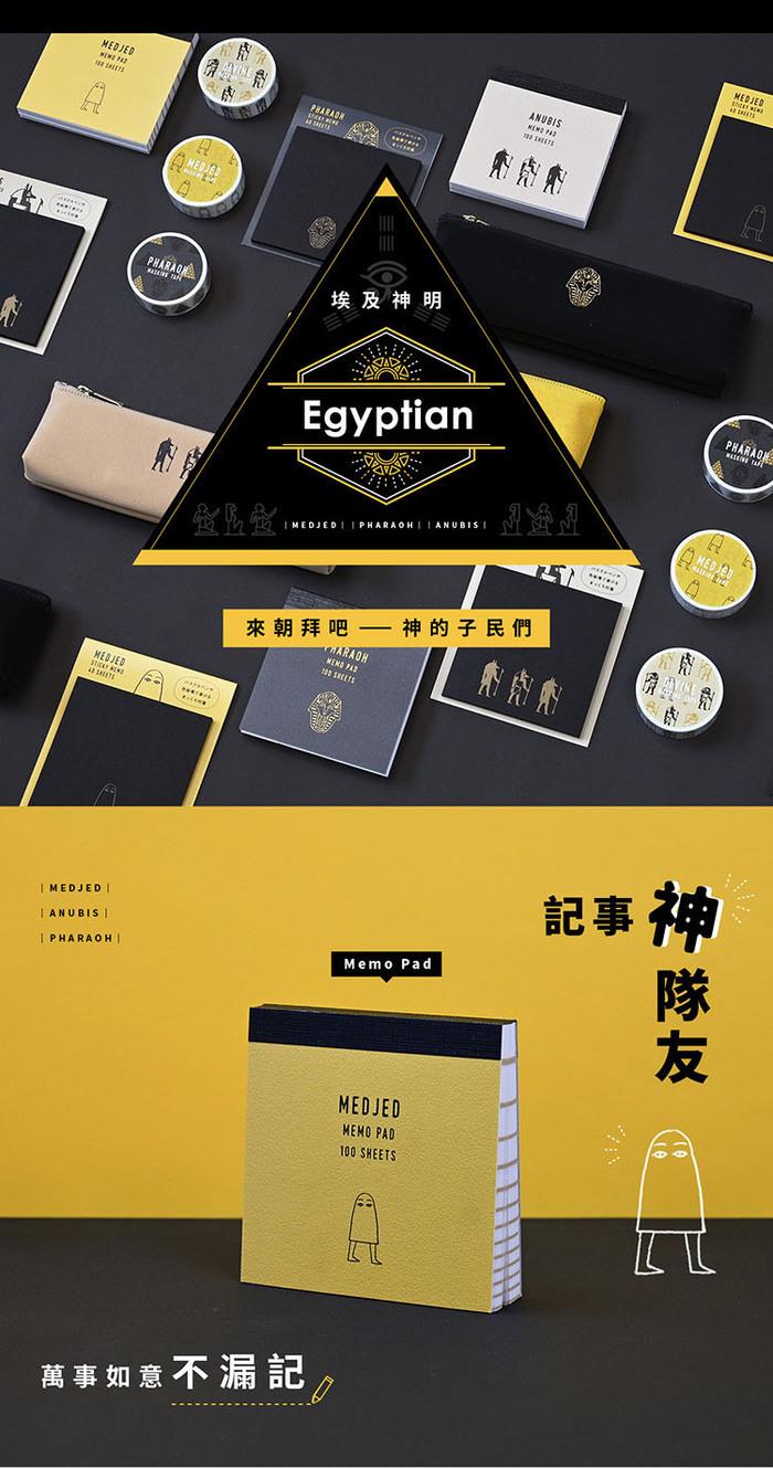 (複製)Egyptian|古埃及神便利貼-法老王