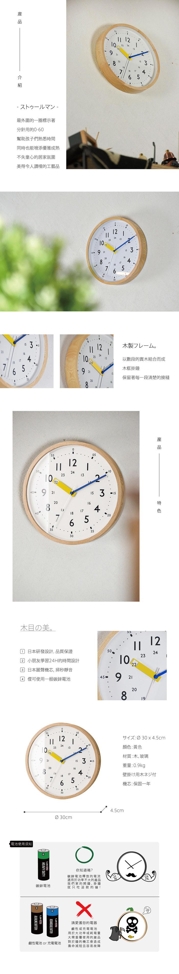 (複製)Zeller Life 24H學習 靜音 時鐘 掛鐘(藍)