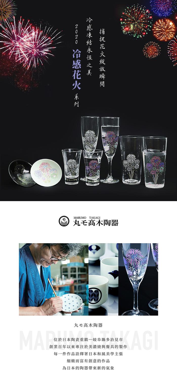 (複製)丸モ高木陶器|炫麗夏夜花火冷感變色冷飲杯(2入/組)