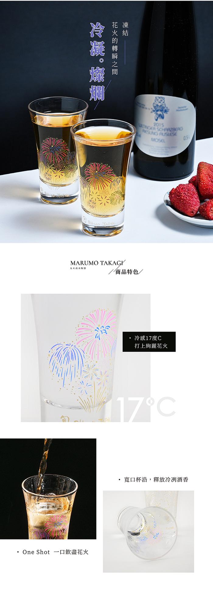 (複製)丸モ高木陶器 璀璨夏夜花火冷感變色香檳杯(2入/組)