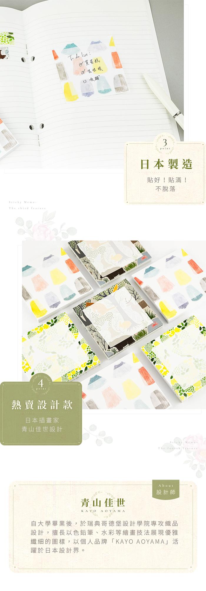 (複製)El Commun|繽紛旅行便條紙-森林