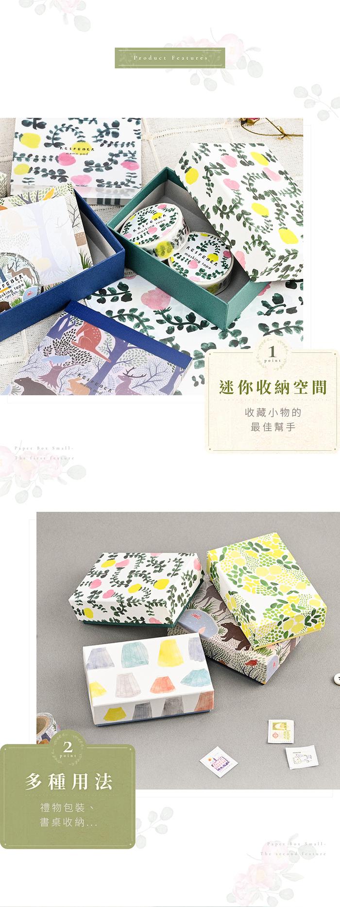 (複製)El Commun|繽紛旅行禮物包裝盒-森林(中)