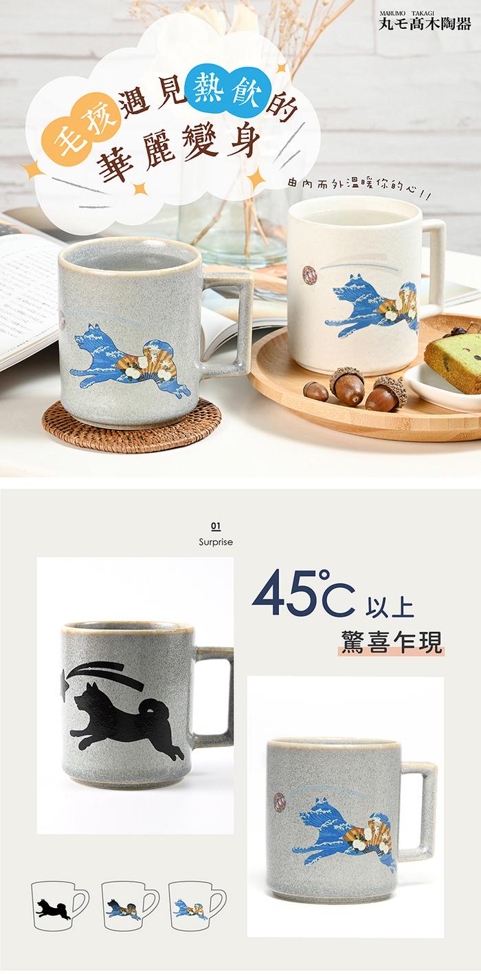 (複製)丸モ高木陶器|日本暖暖狗狗變色馬克杯-貴賓狗(霧白)