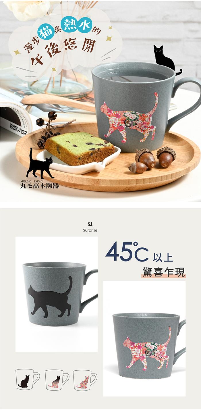 丸モ高木陶器|日本暖暖變色貓貓馬克杯-一叫就來款 (藍灰)