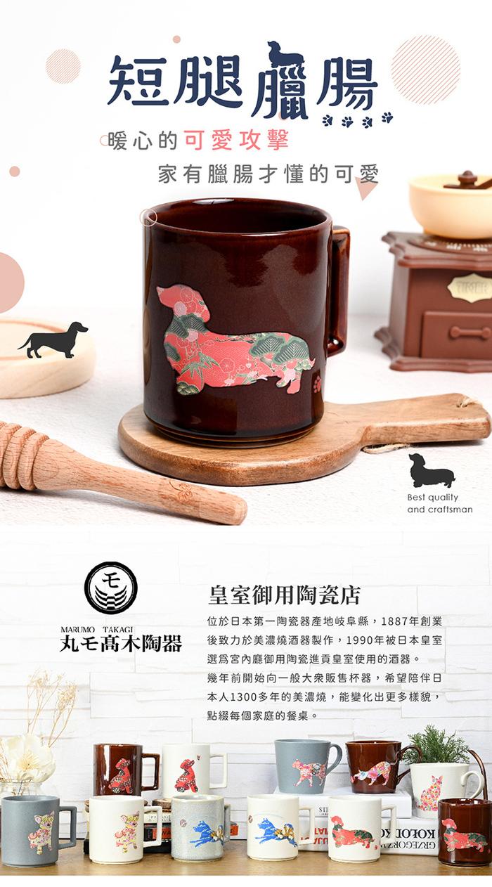 (複製)丸モ高木陶器|日本暖暖狗狗變色馬克杯-臘腸狗(霧白)