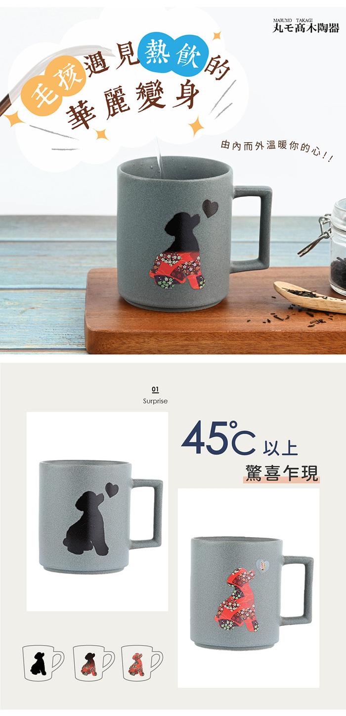 丸モ高木陶器|日本暖暖狗狗變色馬克杯-貴賓狗(藍灰)