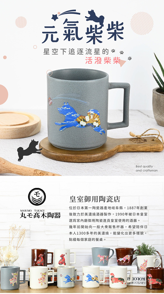 丸モ高木陶器|日本暖暖狗狗變色馬克杯-柴犬(瓷灰)