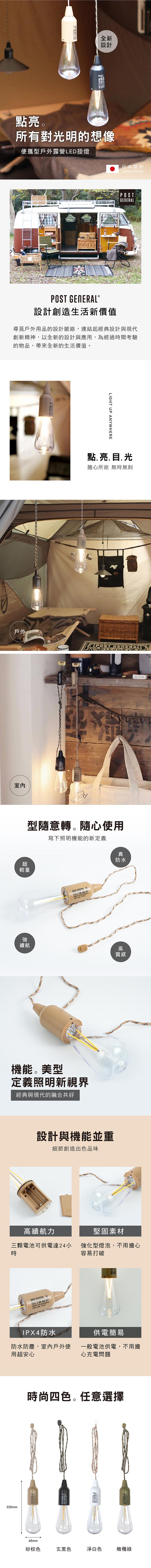 (複製)POST GENERAL–便攜型戶外露營LED掛燈(砂棕色)