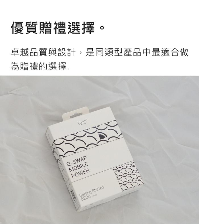 QQC Q-SWAP 全新設計行動電源 5200 - 黑色