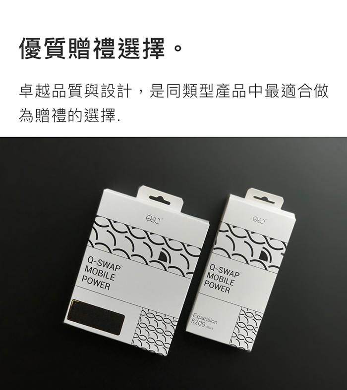 QQC|Q-SWAP 行動電源 15600 - 白色