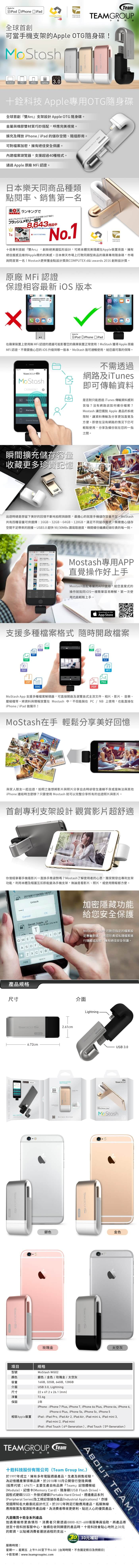 Team Group 十銓 MoStash魔立碟 Apple OTG 32GB USB3.0 支架隨身碟--太空灰