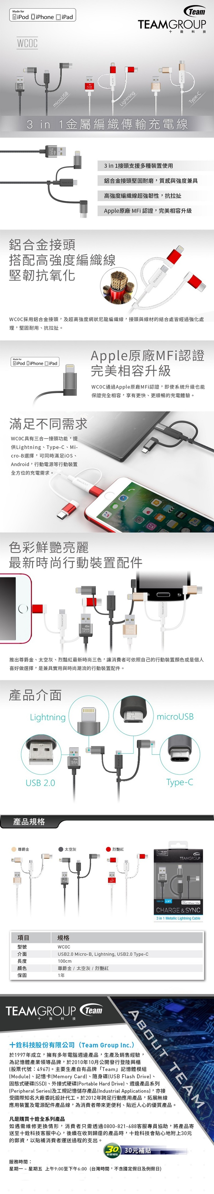 Team Group 十銓|[Apple認證]WC0C- 3合1充電線(Lightning、Type-C、Micro-B)--尊爵金