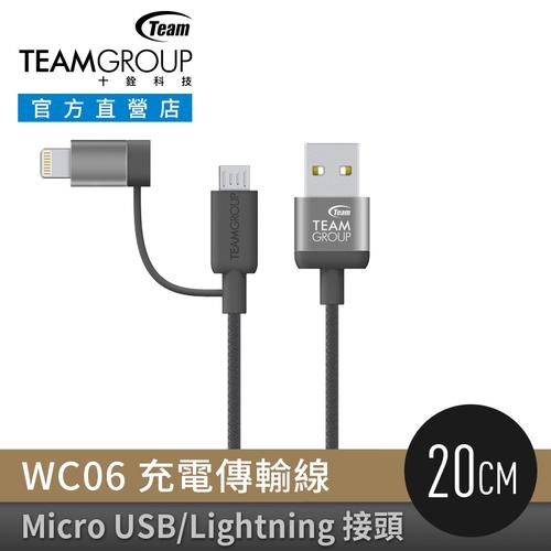 Team Group | 十銓 WC06 iOS & Android 2合1接頭 金屬頭編織線 (20cm)