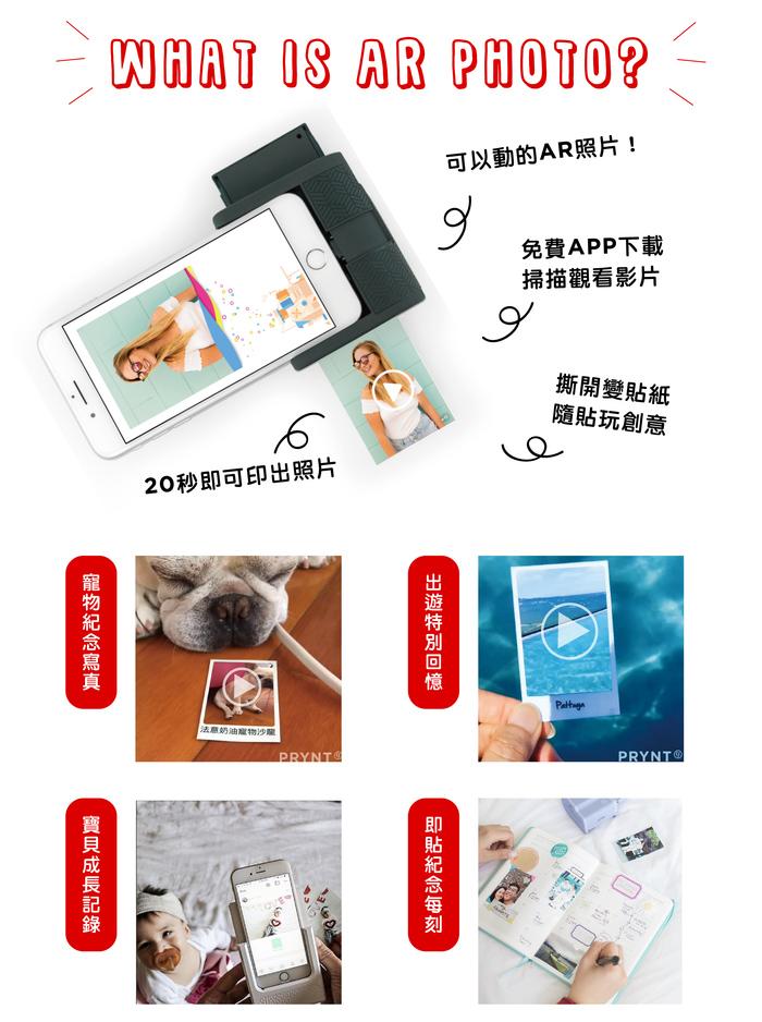PRYNT|PRYNT POCKET手機影片即可拍hello kitty款(限量)