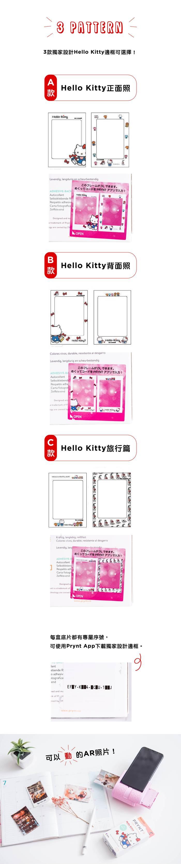 (複製)PRYNT|Prynt Pocket 之 ZINK 專屬相片貼紙底片40張/盒