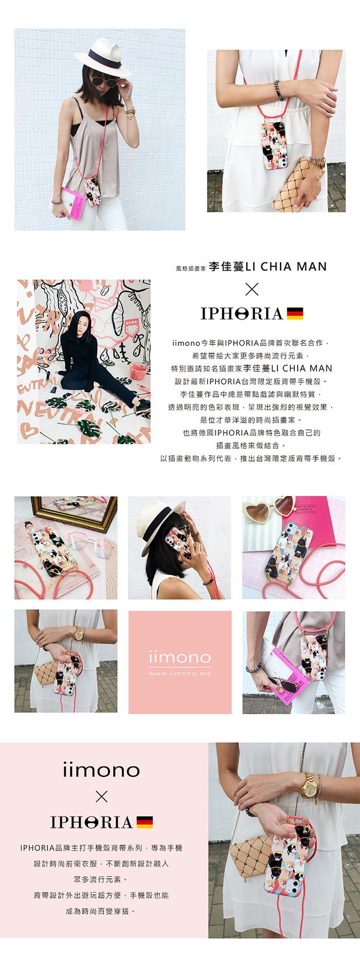 (複製)IPHORIA|IPhone 11 -台灣限定版-動物樂園
