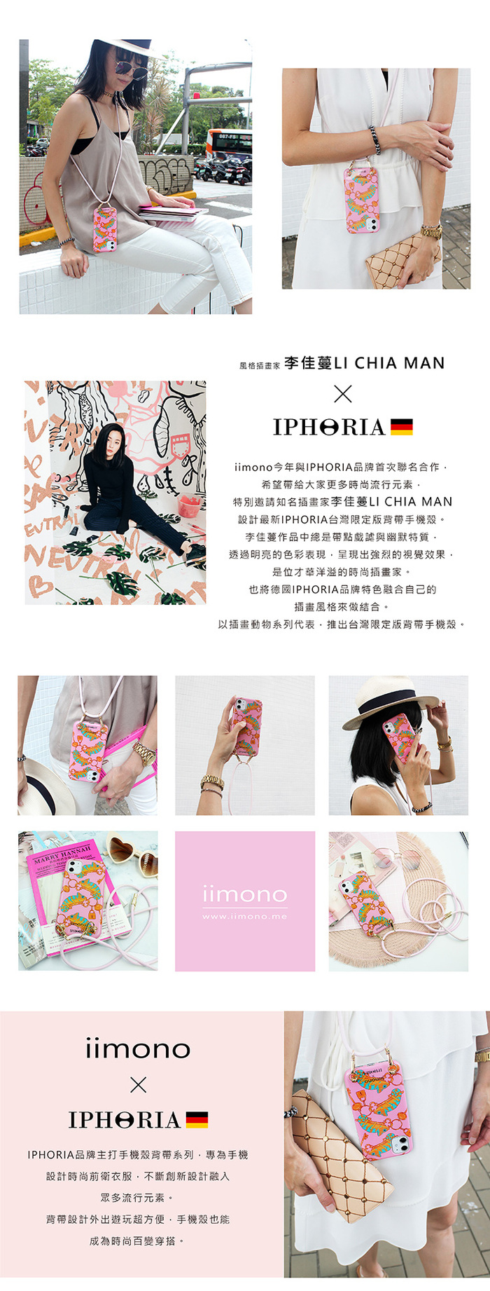(複製)IPHORIA|IPhone 11 -台灣限定版-法鬥