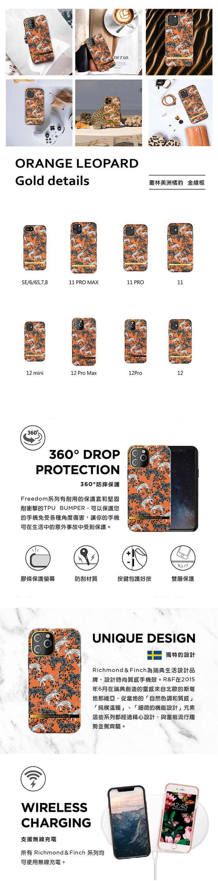 Richmond & Finch│iPhone 6/7/8/SE(4.7吋)叢林美洲橘豹 金線框手機殼