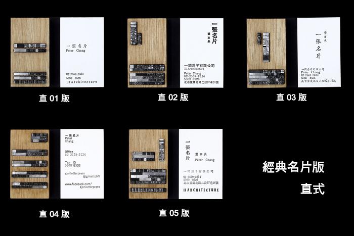 (複製)一間印刷行|一張名片:隨身活版印刷機 (松木經典款-棕色)