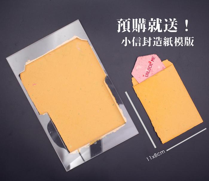 【集購】一間印刷行|造紙機套組 (入門款)