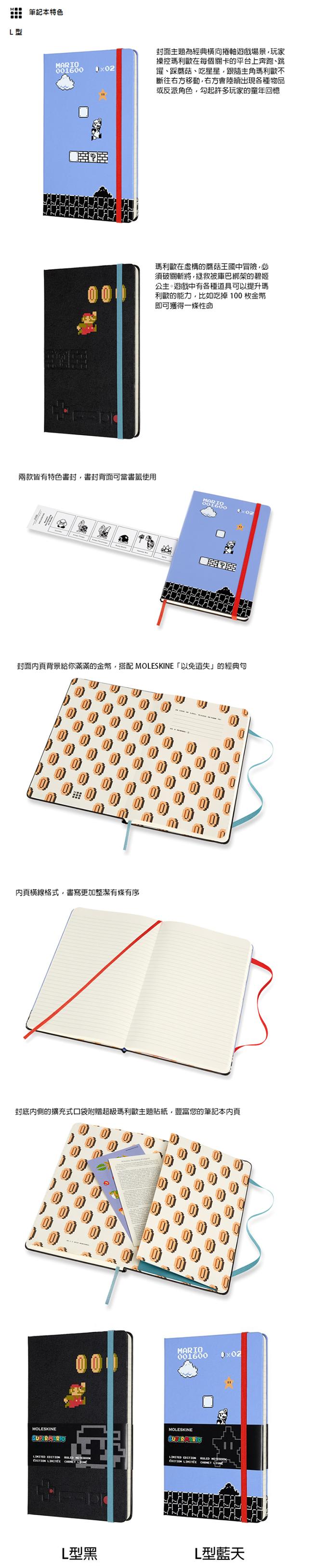 MOLESKINE 超級瑪利歐限定版筆記本(L型橫線)-藍天