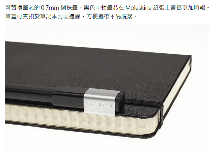 MOLESKINE|經典硬筆記本&鋼珠筆禮盒-黑