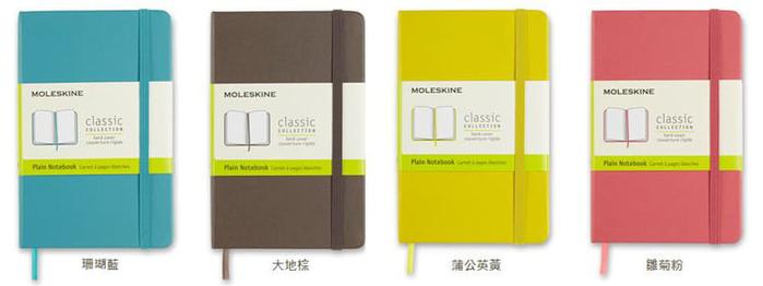 MOLESKINE|經典珊瑚藍硬殼筆記-口袋橫線