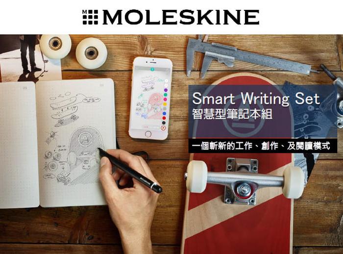 MOLESKINE|SWS智慧型筆記本組