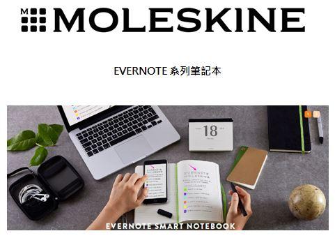 MOLESKINE EVERNOTE 方格筆記本-黑