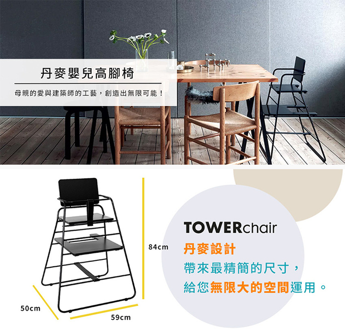 BudtzBendix|TOWER chair 嬰兒高腳椅(黑色)